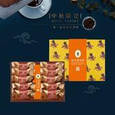 康鼎-經典鳳梨酥禮盒(蛋奶素) 10入