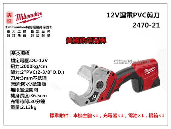 【台北益昌】美國 米沃奇 Milwaukee 2470-21 12V鋰電 PVC剪刀 推薦 好用 非 bosch makita