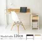 書桌 電腦桌 辦公桌 電腦椅【X0012】曼德爾高機能電腦桌120cm(原木) MIT台灣製ac 收納專科