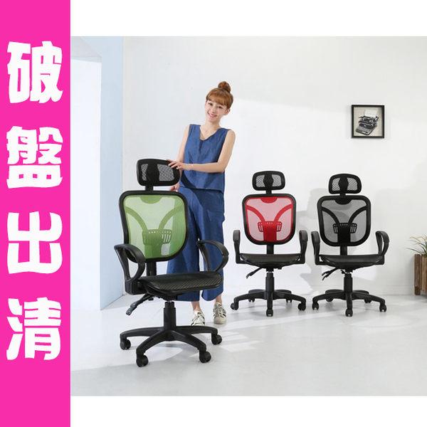 出清品 書櫃《百嘉美》布萊茲透氣全網彈力護腰辦公椅/電腦椅/三色可選
