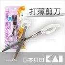 日本貝印美髮打薄剪刀-單支(KQ-101...