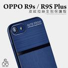 拉絲 OPPO R9s / R9S Pl...