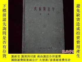 二手書博民逛書店罕見疾病防治學:總論Y9495 上海第一醫學院等編著 上海科學技