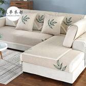 沙發罩沙發套四季棉線沙發墊素色布藝純色客廳沙發坐墊簡約【全館快速出貨】