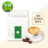 i3KOOS-風味綜合豆系列-經典奶油核桃咖啡豆1袋(半磅227g/袋)