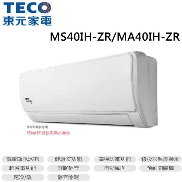 *【TECO東元】變頻雅適分離式冷暖冷氣 MA-40IH-ZR/MS-40IH-ZR 免運費*