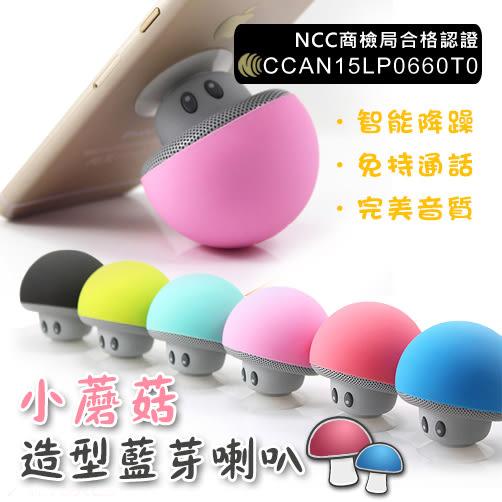 合格認證 小蘑菇造型喇叭 無線藍芽 迷你音箱 清晰環繞音效 音質優異 安全 吸盤 可愛 免持通話