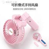 貝因美迷你小風扇usb充電風扇手持便攜式隨身學生宿舍手拿電風扇父親節禮物