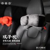 問童子雙子枕汽車頭枕通用靠枕車內用品創意車載護頸枕    東川崎町