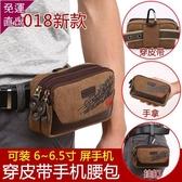 腰包 澳利手機包男腰包穿皮帶6寸老人機腰間手機套橫款掛腰包男帆布包