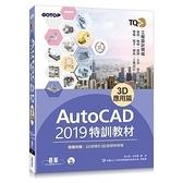 TQC+ AutoCAD 2019特訓教材-3D應用篇(隨書附贈23個精彩3D動