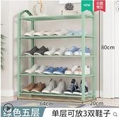 鞋架子簡易多層家用室內好看經濟型防塵墊收納宿舍鞋櫃放小門口 NMS創意新品