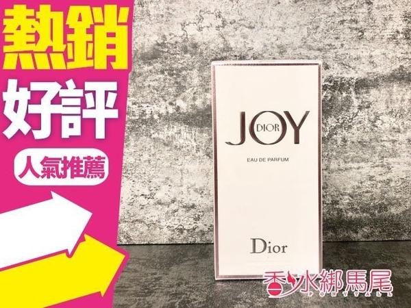 ◐香水綁馬尾◐2018 全新女香 JOY By DIOR 香精 香氛 50ml Christian Dior