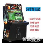 月光寶盒家用一體格斗拳皇投幣大型雙人搖桿潘多拉街機對打游戲機TA2500【極致男人】