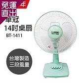 華冠 MIT台灣製造 14吋桌扇/電風扇 BT-1411【免運直出】