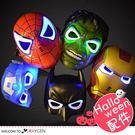 最可愛的英雄發光面具!讓寶貝全場焦點 化身為最厲害的英雄 附開關