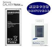【吊卡盒裝 Note Edge 原廠電池】三星 N915G N9150【送原廠電池盒】EB-BN910BB【E、K、Z、U】