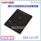 SAMPO聲寶KM-LG13P觸控式微晶面板部挑鍋電陶爐【德泰電器】