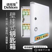鑰匙箱 鑰匙箱120位鋁合金高檔鑰匙柜壁掛式鑰匙管理箱鎖匙箱305位72位48