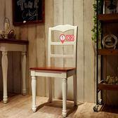 林氏木業美式小戶型背靠型餐椅BE1S  2入