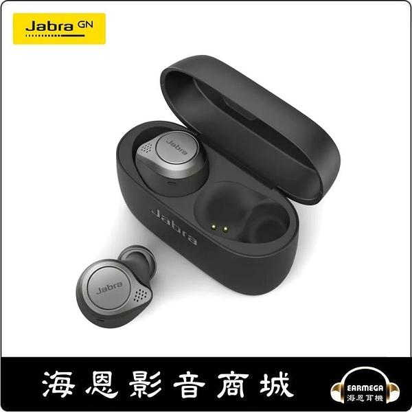 【海恩數位】丹麥 Jabra Elite 75t 真無線藍牙耳機 (鈦黑)