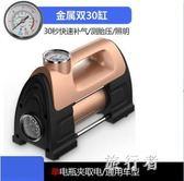 車載打氣泵 充氣泵雙缸大功率12V高壓小轎車汽車打氣泵 BF8912【旅行者】