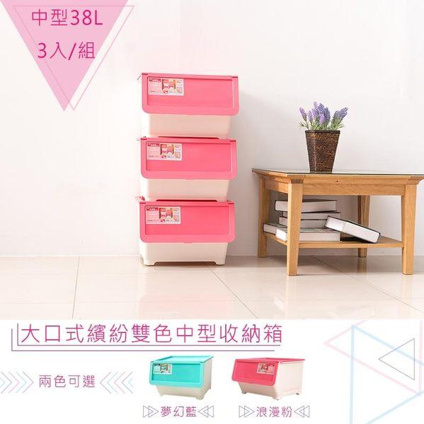 收納箱/置物箱/衣物箱 大口式繽紛雙色[3入] 浪漫粉_中型收納箱  dayneeds