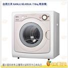 含運含安裝 台灣三洋 SANLUX SD-85UA 乾衣機 烘衣機 7.5公斤 不鏽鋼內槽 定時裝置 台灣製