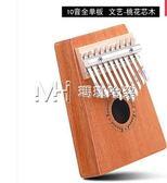 拇指琴卡林巴琴初學者入門kalimba手指琴便攜式旅行的樂器  瑪奇哈朵