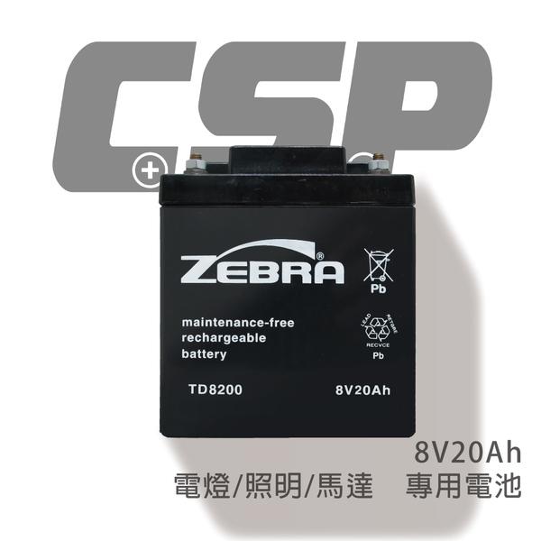 【CSP】TD8200 鉛酸電池 / 打獵燈電池 探照燈電池 8V電池 飛鼠燈電池 電動工具電池 8V20AH