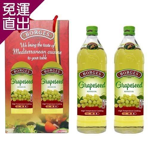百格仕 西班牙原裝進口葡萄籽油1L二入【免運直出】