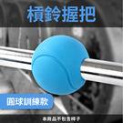 〈藍色球型〉啞鈴握把套(二入一組)/矽膠...