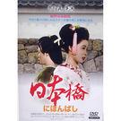 日本橋DVD 淡島千景/若尾文子...