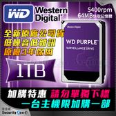 【台灣安防家】WD 1TB 3.5 吋 影音 AV 監控 紫標 硬碟 適 AHD 720P 2MP 4MP 紅外線 半球 攝影機