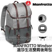 MANFROTTO 曼富圖 Windsor Backpack 溫莎生活後背相機包 (24期0利率 免運 正成公司貨) 空拍機包 MB LF-WN-BP