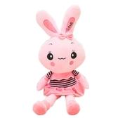 毛絨玩具兔子公仔小白兔布娃娃可愛玩偶抱枕送女孩生日兒童節禮物 〖korea時尚記〗