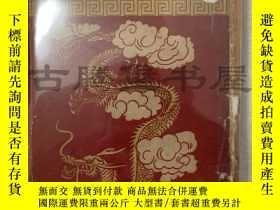 二手書博民逛書店【簽名本】1942年 中國圖騰與迷信 《中國表號與迷信》罕見Chinese symbols and superst