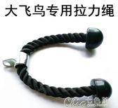 肱二頭肌繩拉繩下壓訓練三頭肌拉力繩健身器材配件 Chic七色堇