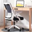 電腦椅家用網布辦公椅學生宿舍旋轉椅子靠背...