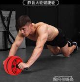腹肌輪 健腹輪腹肌健身器男士滾輪運動器材女士家用馬甲線訓練器 依凡卡時尚