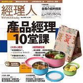 《經理人月刊》1年12期 贈 頂尖廚師TOP CHEF馬卡龍圓滿保鮮盒3件組(贈保冷袋1個)
