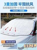 汽車遮陽擋簾車防曬隔熱車窗遮光板車用窗簾前擋風玻璃罩車內擋板【風鈴之家】