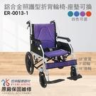 【恆伸醫療器材】ER-0013-1看護型輪椅(顏色隨機)