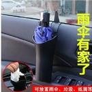 汽車用雨傘架車載後座雨傘固定架雨傘套收納桶掛鉤 【母親節禮物】