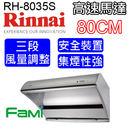 【fami】林內除油煙機  RH 8035S (80CM) 深罩式除油煙機