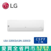 LG樂金2-3坪LSU-22DCO/LSN-22DCO旗艦變頻冷專冷氣_含配送到府+標準安裝【愛買】