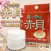 情趣用品-商品女性情趣用品買送潤滑液♥日本NPG 赤貝 即效情趣提升膏