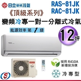 【信源】12坪【日立 頂級系列 變頻一對一分離式《冷專》冷氣】RAS-81JK / RAC-81JK (含標準安裝)