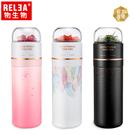 【RELEA 物生物】400ml瑤光翻轉分離泡茶316不鏽鋼保冷保溫瓶禮盒組(三色)