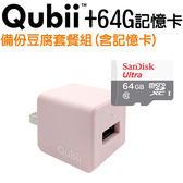 Qubii 蘋果MFi認證 自動備份豆腐頭-粉【含64G記憶卡】
